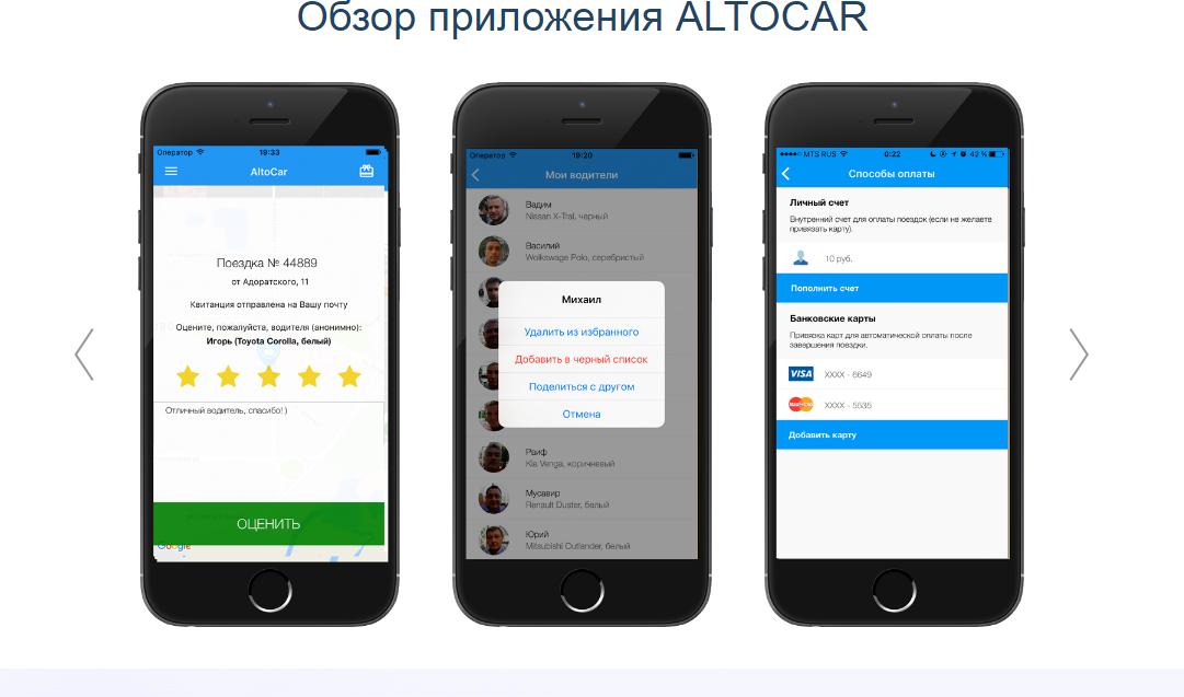 AltoCar_3.png