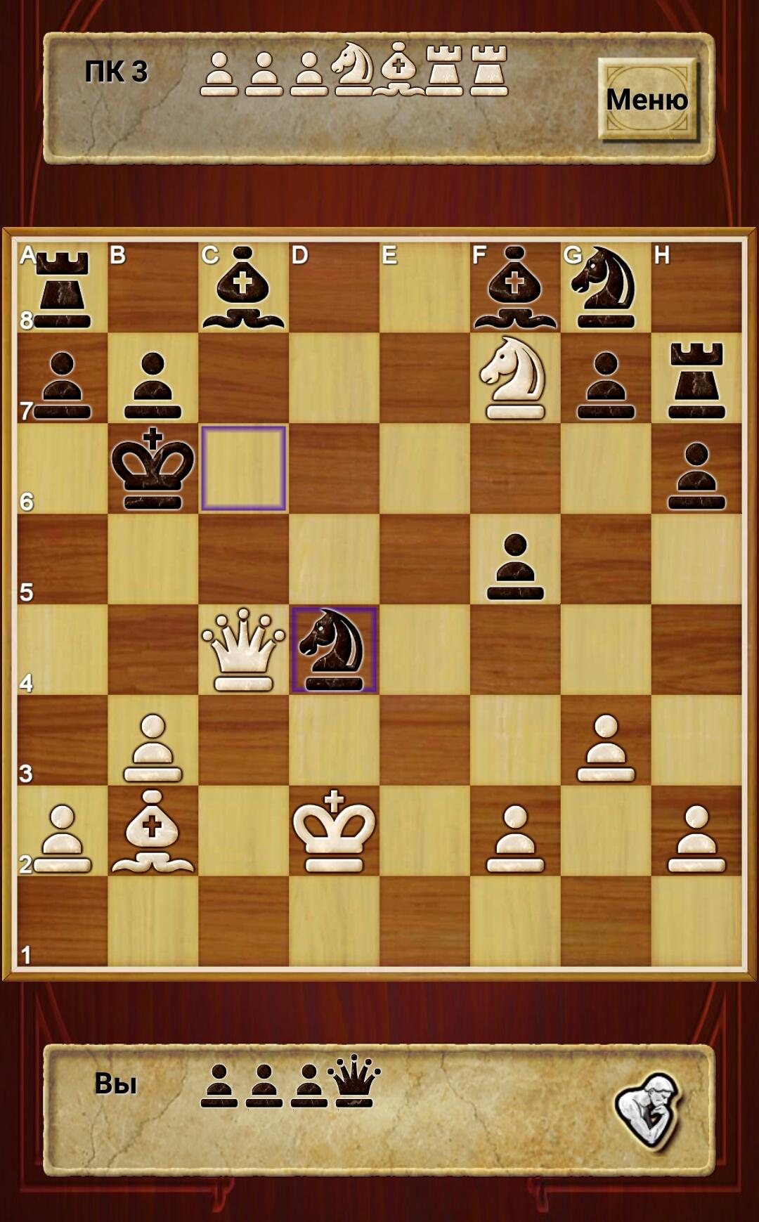 Screenshot_2018-09-08-13-47-57-553_uk.co.aifactory.chessfree.png