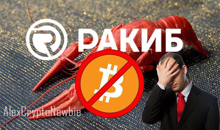 РАКИБ: биткоин и эфириум ничем не обеспечены