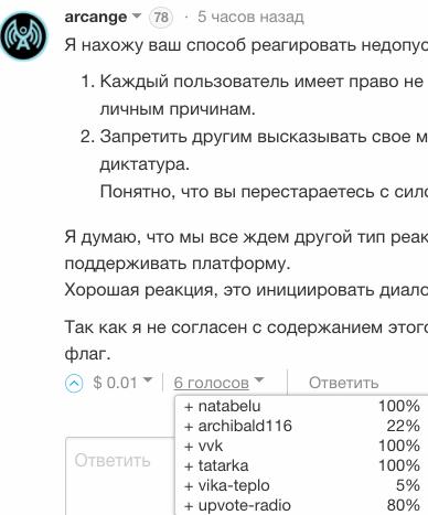 votes-arc.png