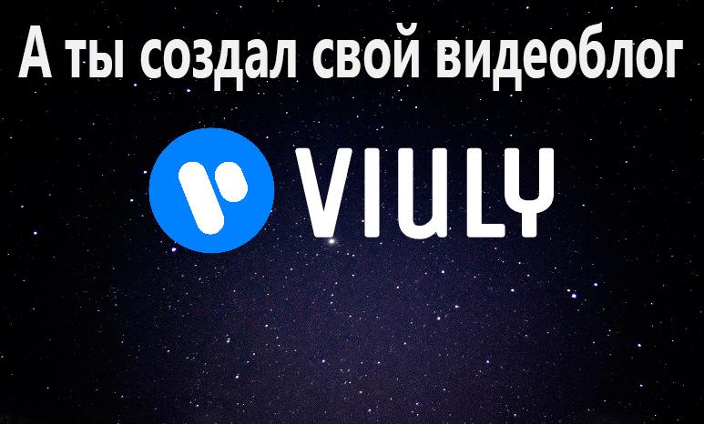 viuly.jpg