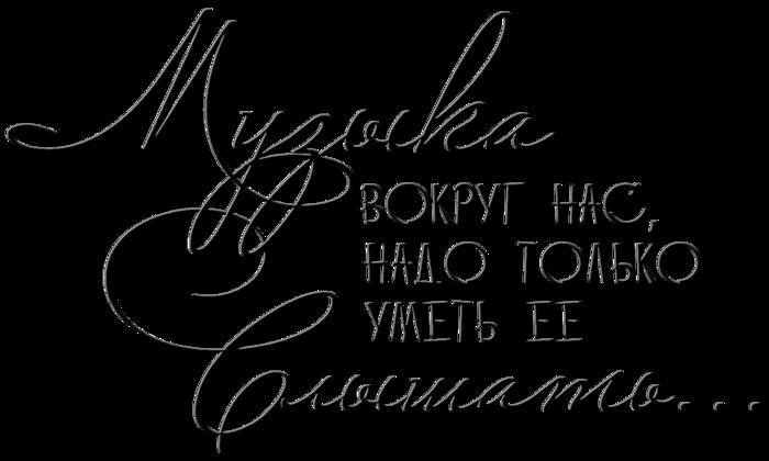 86041037_large_Muzuyka_vokrug_nas.png