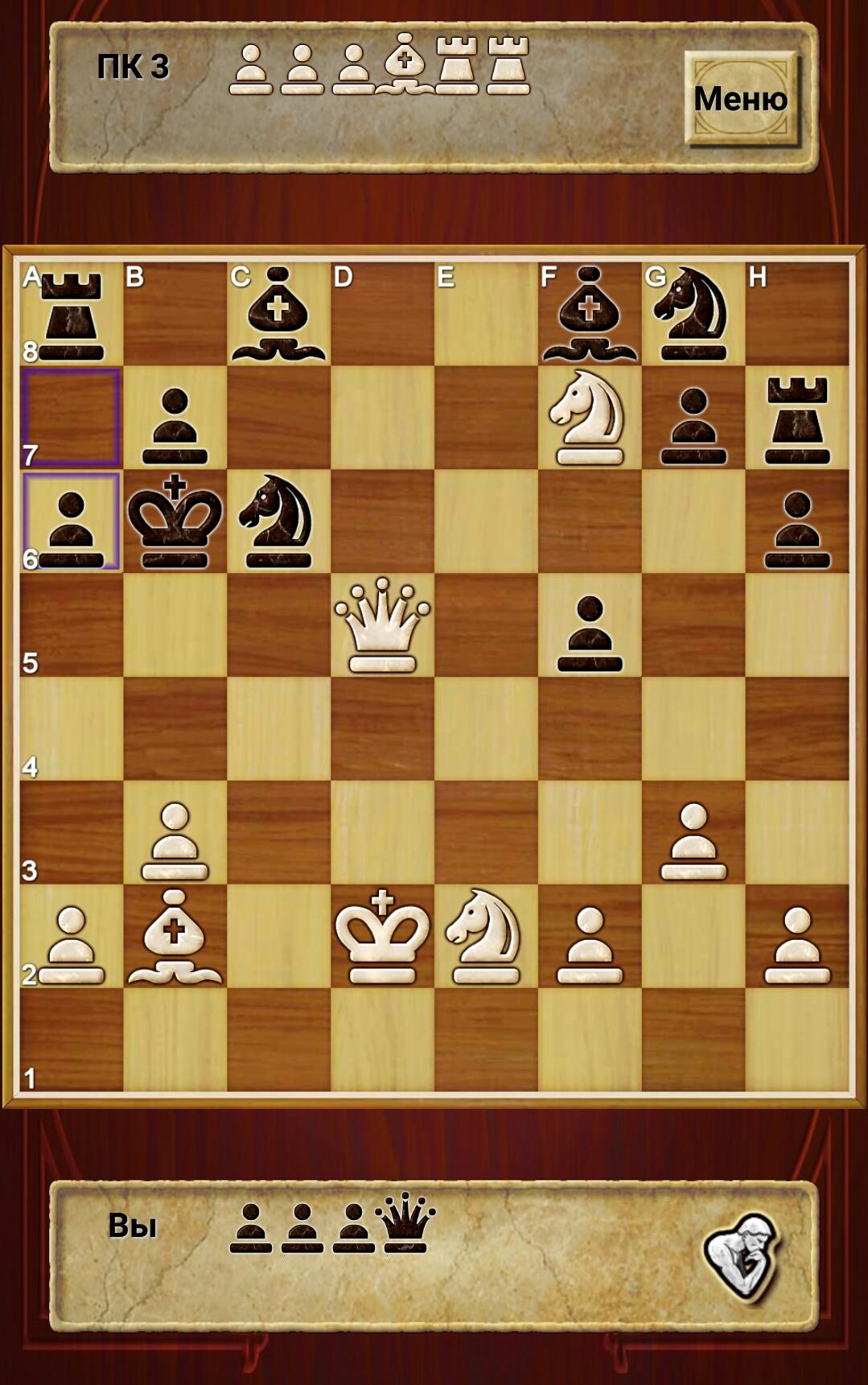 Screenshot_2018-09-08-13-53-29-409_uk.co.aifactory.chessfree.png