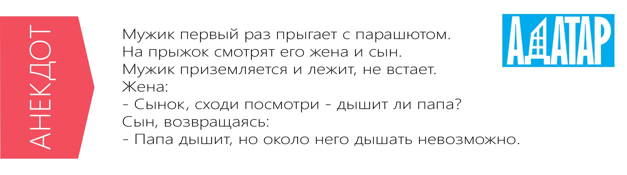 АНЕКДОТ 47.jpg