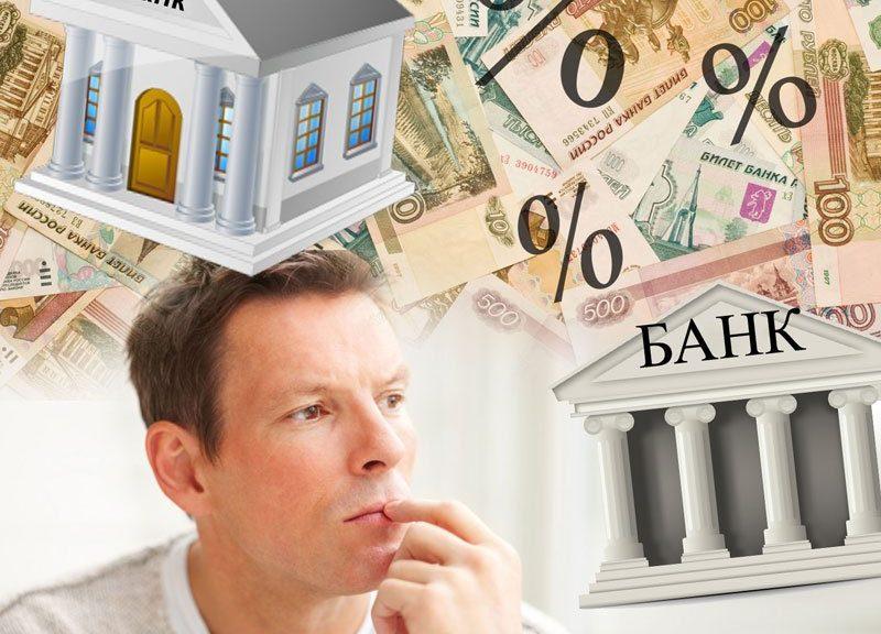 Как выбрать банк и программу кредитования