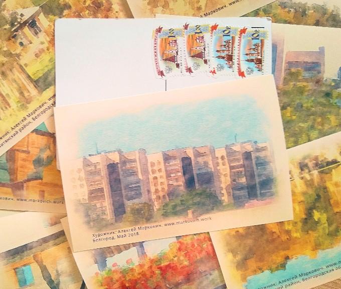 Открытки, открытки с видами белгорода