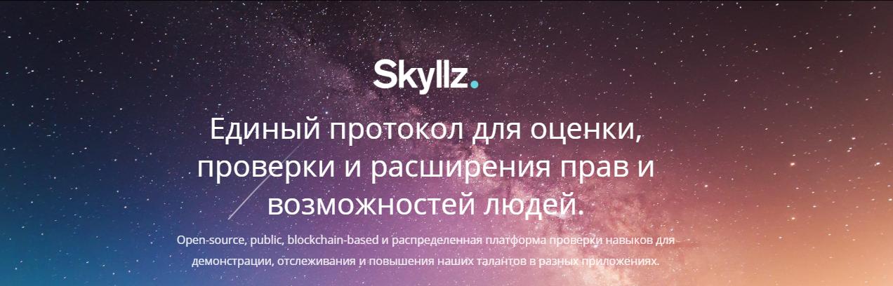 Картинки по запросу Skyllz