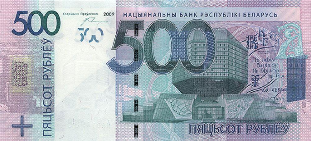 500_Belarus_2009_front.jpg