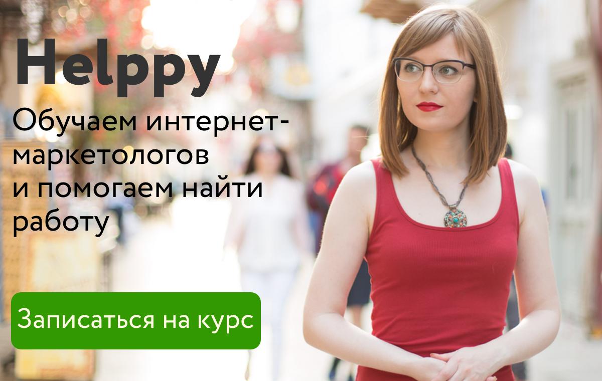 banner-helppy-shevchenko2.png