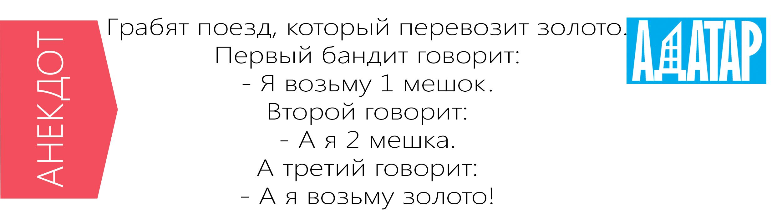 АНЕКДОТ 35.jpg