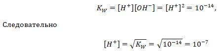 следовательно ионное про воды.JPG